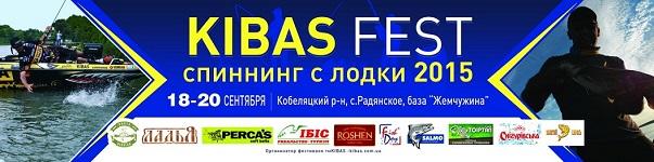KIBAS FEST – спиннинг с лодки 2015