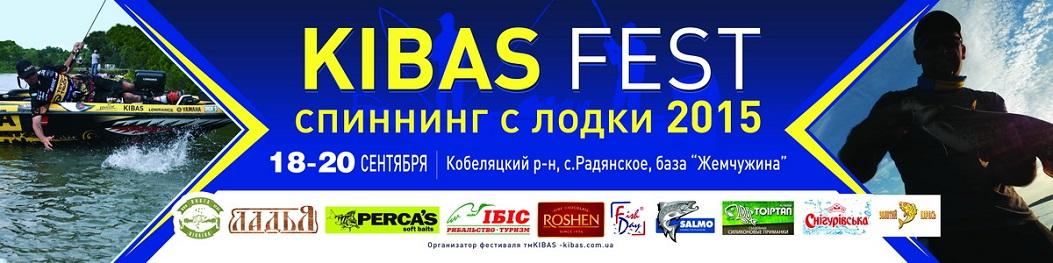 KIBAS FEST � �������� � ����� 2015