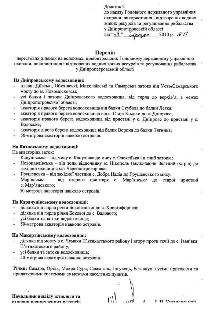 указ губернатора ростовской области о рыбалке